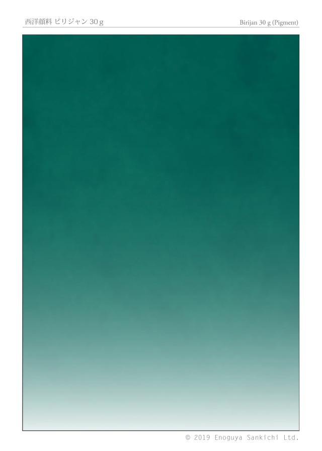 西洋顔料 ビリジャン 30g