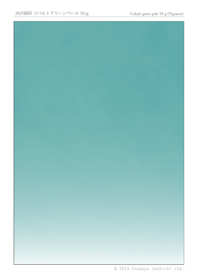 西洋顔料 コバルトグリーンペール 50g