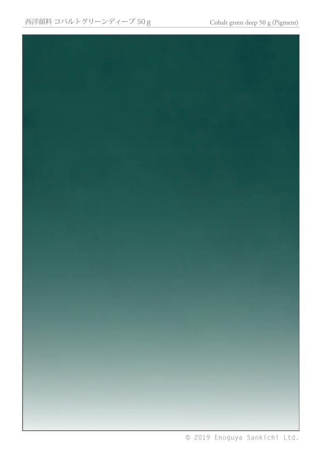 西洋顔料 コバルトグリーンディープ 50g