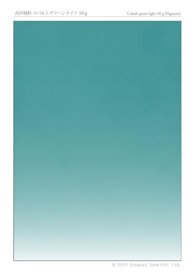 西洋顔料 コバルトグリーンライト 50g