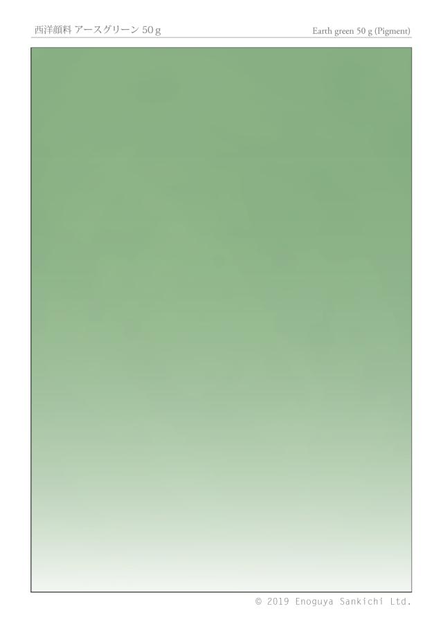西洋顔料 アースグリーン 50g
