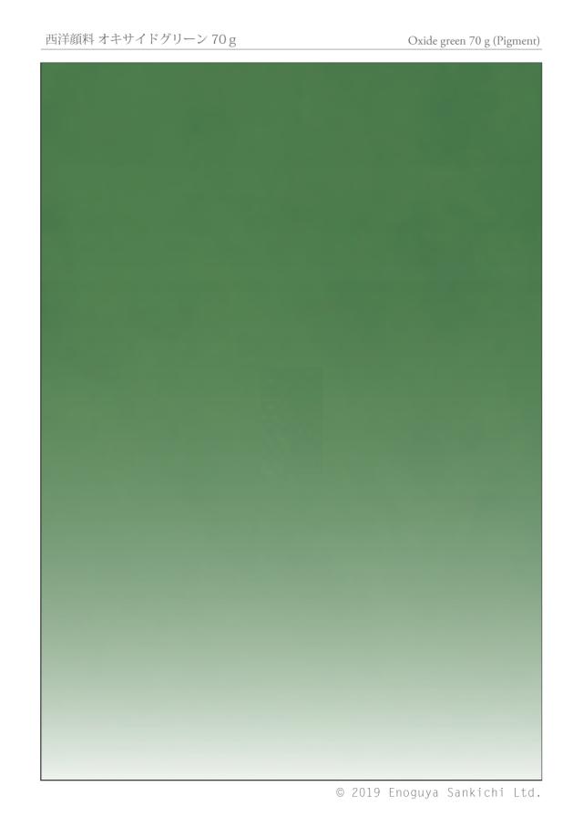 西洋顔料 オキサイドグリーン 70g
