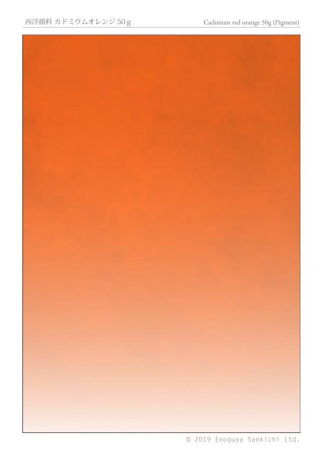 西洋顔料 カドミウムオレンジ 50g