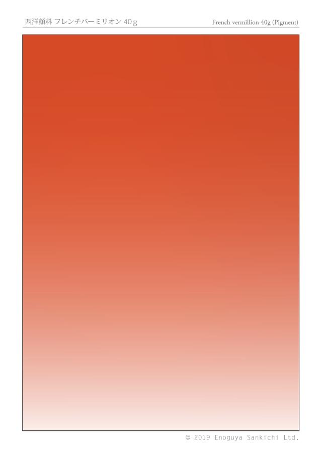 西洋顔料 フレンチバーミリオン 40g