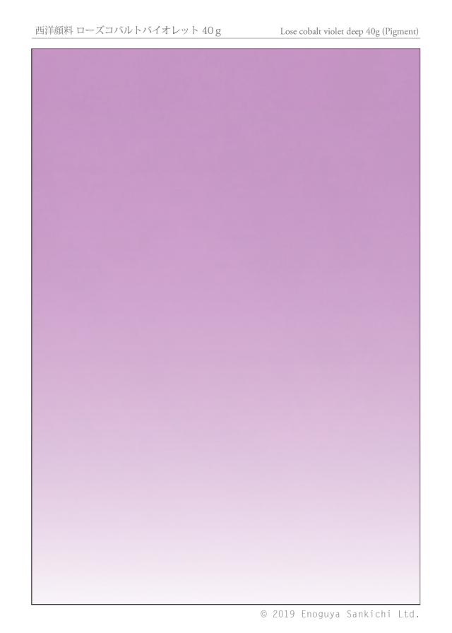 西洋顔料 ローズコバルトバイオレット 40g