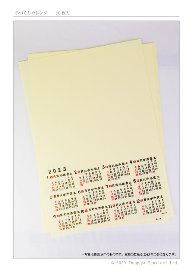 手づくりカレンダー(2021年版・10枚入り)