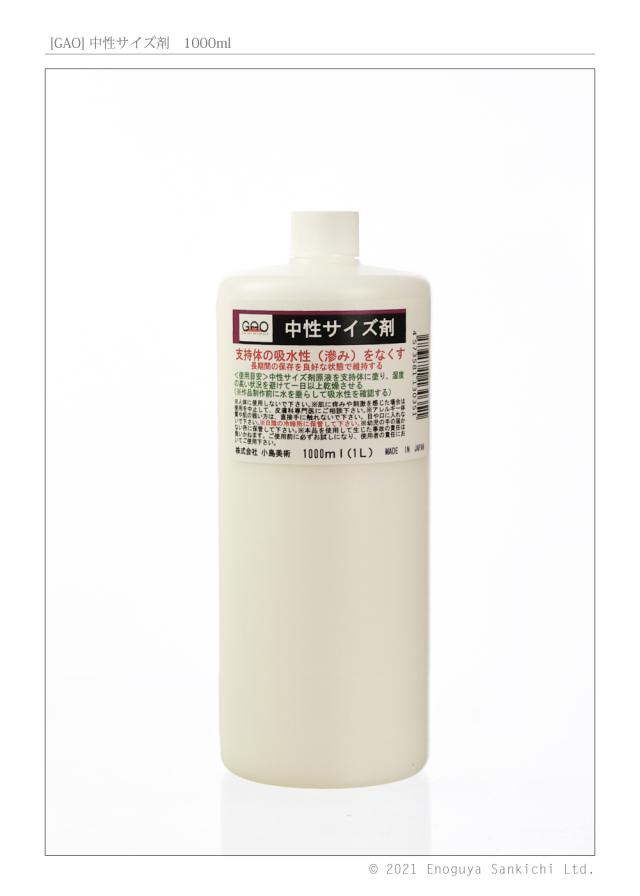 [GAO] 中性サイズ剤 1000ml