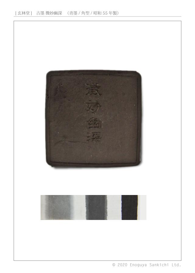 [玄林堂] 古墨 微妙幽深  (青墨/角型/昭和55年製)