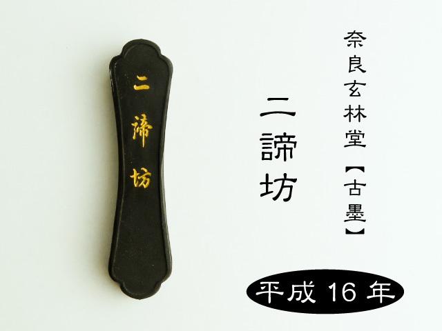 [玄林堂] 二諦坊墨 (青墨/1.5丁型/平成16年製)