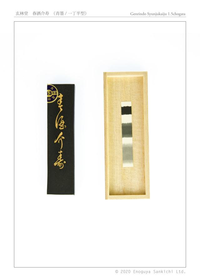 [玄林堂]春酒介寿(青墨/1.5丁型)