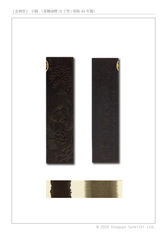 [玄林堂] 子路 (菜種油煙/2丁型/昭和45年製)
