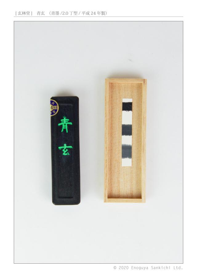 [玄林堂] 青玄 (青墨/2丁型/平成24年製)