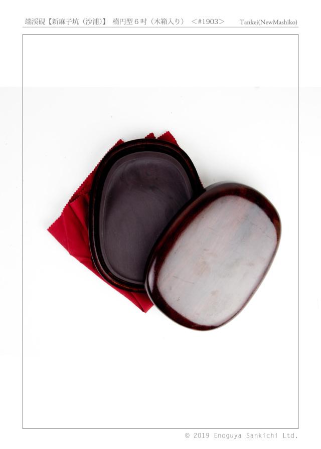 端渓硯【新麻子坑(沙浦)】 楕円型6吋(木箱入り) <#1903>