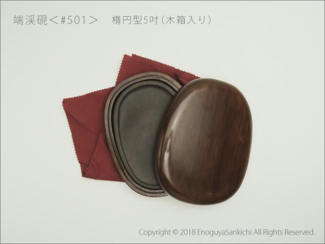 端渓硯【新麻子坑(沙浦)】 楕円型5吋(木箱入り) <#501>