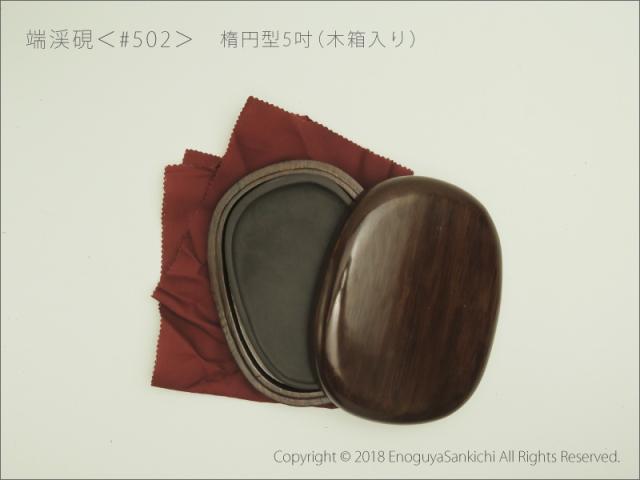 端渓硯【新麻子坑(沙浦)】 楕円型5吋(木箱入り) <#502>