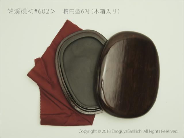 端渓硯【新麻子坑(沙浦)】 楕円型6吋(木箱入り) <#602>