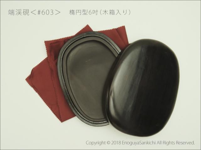 端渓硯【新麻子坑(沙浦)】 楕円型6吋(木箱入り) <#603>