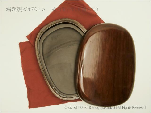 端渓硯【新麻子坑(沙浦)】 楕円型7吋(木箱入り) <#701>