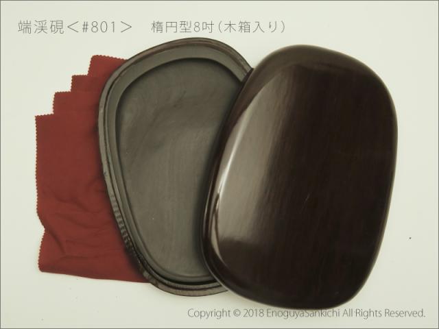 端渓硯【新麻子坑(沙浦)】 楕円型8吋(木箱入り) <#801>