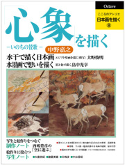 こころのアトリエ『日本画を描く』 第8巻「心象を描く」