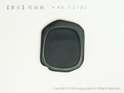 雨畑硯(真石) H12xW80xD95mm* <40-13702>