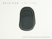 雨畑硯(真石) H11xW86xD128mm* <40-13706>