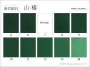 山椿 (新岩絵具)15g