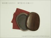 端渓硯【新麻子坑(沙浦)】 楕円型5吋(木箱入り) <#503>