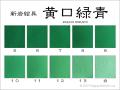 黄口緑青 (新岩絵具)15g
