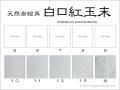 白口紅玉末 (天然岩絵具) 15g