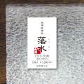 [極薄純楮] 落水(らくすい) 2x3尺判(640x970mm) 5枚巻