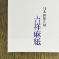 吉祥麻紙6×8(ドーサ引)