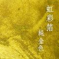 虹彩箔 純金色 10枚入