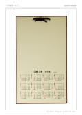 小色紙倍判カレンダー(2018年版)