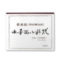 別抄画仙紙 水墨画御料紙 F6 (41×31.8cm 20枚綴り)