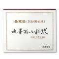 別抄画仙紙 水墨画御料紙  F8 (45.5×38cm 20枚綴り)