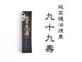 【奈良・玄林堂】 九十九寿 (菜種油煙)(半丁型)
