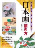 『日本画の描き方: この1冊を読めば日本画の基礎とあらゆる技法がわかる』菅田友子 著
