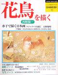 こころのアトリエ『日本画を描く』 第1巻「花鳥を描く」