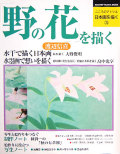 こころのアトリエ『日本画を描く』 第3巻「野の花を描く」