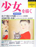 こころのアトリエ『日本画を描く』 第4巻「少女を描く」