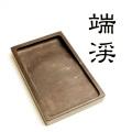 【処分】 端渓硯(宋坑) 長方型7吋(木箱入り) <07-00155>