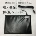 硯・墨池保温シート