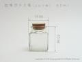 四角ガラス瓶(コルク栓)60ml