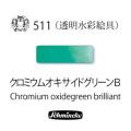 シュミンケ ホラダム透明水彩 クロミウムオキサイドグリーンブリリアント(511)  5mlチューブ
