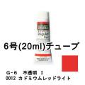 【リキテックス レギュラータイプ】カドミウムレッドライト 6号(20ml)チューブ
