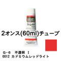 【リキテックス レギュラータイプ】カドミウムレッドライト 2オンス(60ml)チューブ
