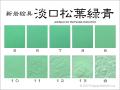 淡口松葉緑青 (新岩絵具)15g