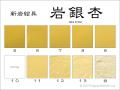 岩銀杏 (新岩絵具)15g