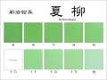 夏柳 (新岩絵具)15g